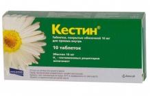 Кестин 10мг №10 таблетки