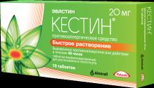 Кестин 20мг №10 таблетки лиофилизированные