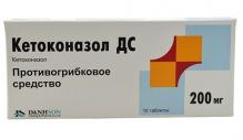 Кетоконазол-ДС 200мг №10 таблетки
