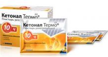 Кетонал термо пластырь разогревающий 140х95мм №10