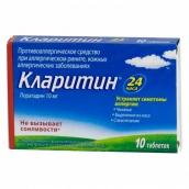 Кларитин 10мг №10 таблетки