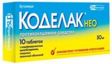 Коделак нео 50мг №10 таблетки