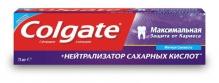 Колгейт паста зубная Макс защита + нейтрализатор сахарных кислот 75мл