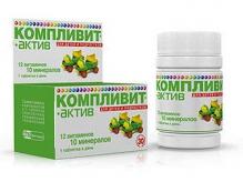 Компливит Актив витамины для детей 7-12 лет №30 таблетки