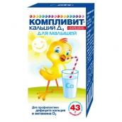 Компливит Кальций Д3 для малышей порошок 200мг+50МЕ/5мл 43г №1 флакон