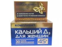 Комплівіт Кальцій Д3 для жінок 45 плюс №30 таблетки