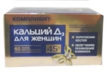 Компливит Кальций Д3 для женщин 45 плюс №60 таблетки