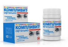 Компливит Офтальмо витамины №30 таблетки