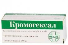 Кромогексал 2% капли глазные 10мл флакон-капельница
