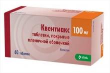 Квентиакс 100мг №60 таблетки