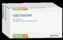Кветиапин 100мг №60 таблетки /Вертекс/