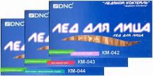 Лед косметический для проблемной кожи 10мл №8 пакетики