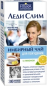 Леди Слим имбирный чай для похудения с лимоном 2г №30 фильтр-пакеты