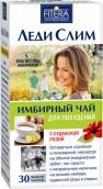 Леди Слим имбирный чай для похудения с суданской розой 2г №30 фильтр-пакеты