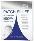 Либридерм патч-филлер с микроиглами гиалуроновой кислоты №2
