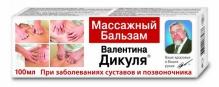 Валентина Дикуля бальзам массажный при заболеваниях суставов 100мл